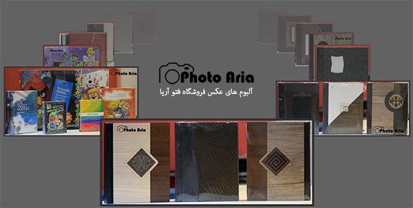 photoaria_album